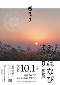 阿賀野川あきはなびまつり「あきはなび2020~願~」