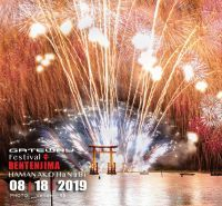 GATEWAY Festival 2019