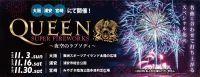 東京湾・浦安芸術花火 特別企画 QUEEN SUPER FIREWORKS~夜空のラプソディ~