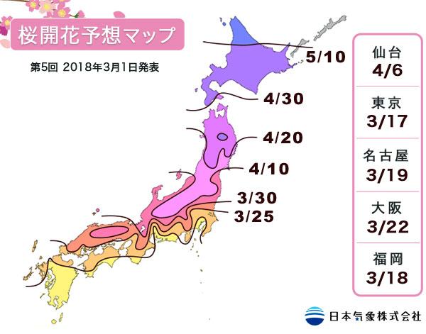 桜開花予想2018】ソメイヨシノ ...