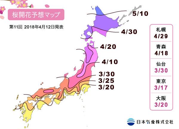 桜開花予想2018】開花前線は東北...