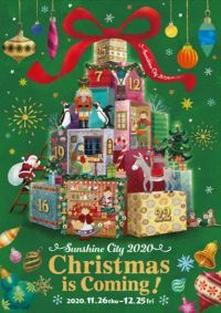 Sunshine City 2020 Christmas is Coming! 11月26日(木)~12月25日(金)