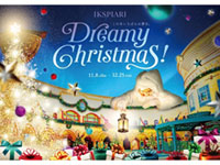 IKSPIARI Dreamy Christmasの写真