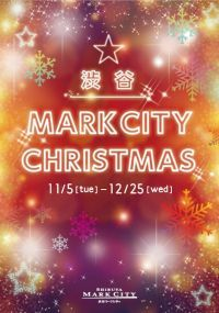 SHIBUYA MARK CITY CHRISTMASの写真