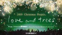2019 玉川高島屋S・Cのクリスマス