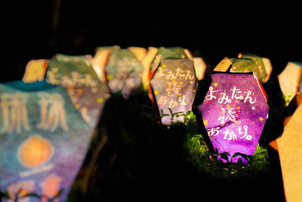 読谷 ランタン 祭り