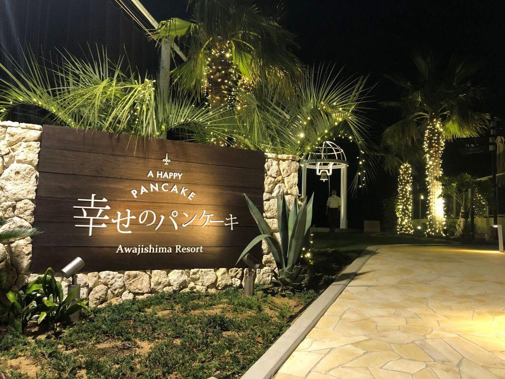 幸せ の パン ケーキ 淡路島 幸せのパンケーキ 店舗紹介