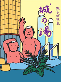 熊本城温泉 城の湯