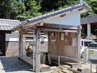 泉源公園足湯