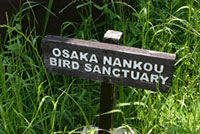 Osaka Nankou Bird Sanctuary
