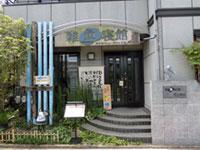 淡水魚ミュージアム雑魚寝館