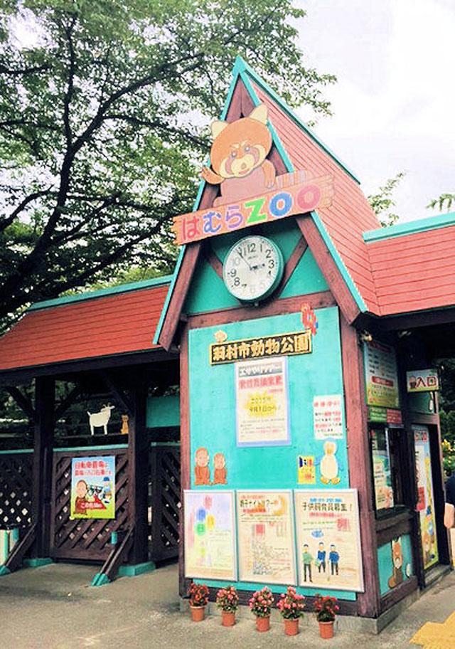 動物 公園 羽村